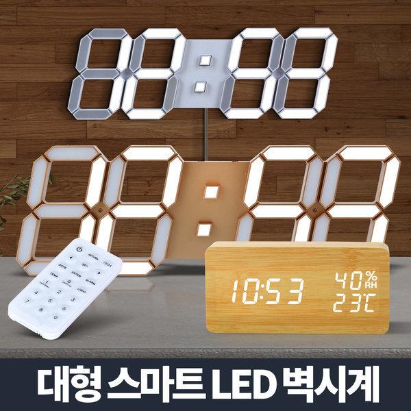 우드LED온습도시계 벽시계 무소음 디자인 인테리어 상품이미지