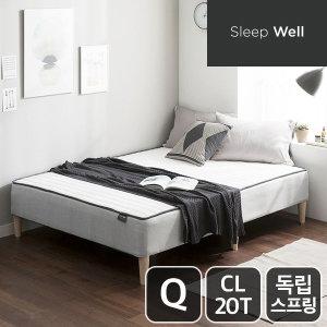 규수방 슬립웰 코지 심플 독립 20T 일체형 침대 Q