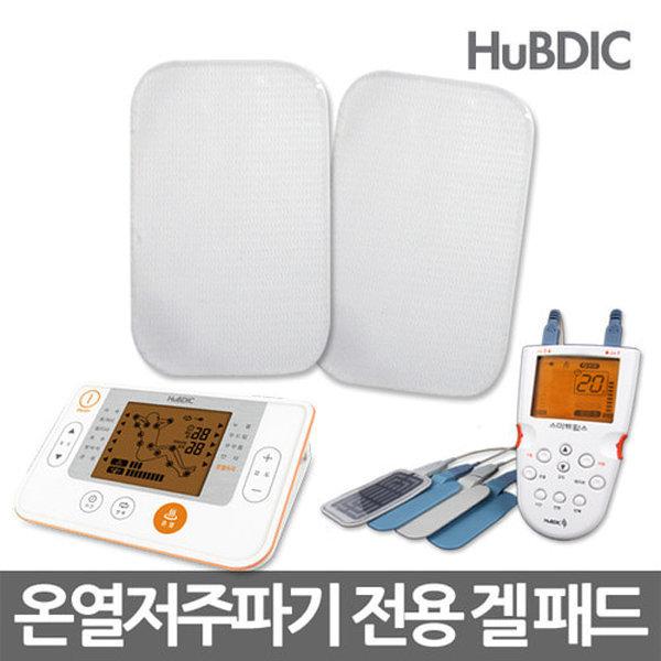 휴비딕 저주파 온열젤패드 1조(2장)HMB-2000/MB-500용 상품이미지