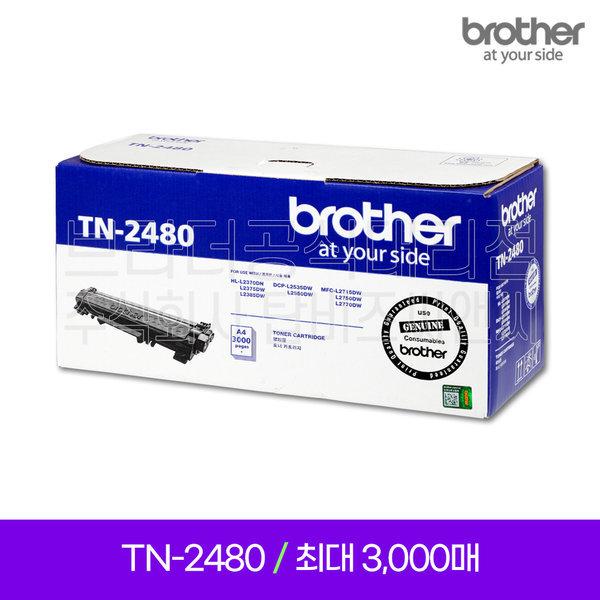 TN-2480 정품토너 (3000매) HL-L2335D  L2335D 호환 상품이미지