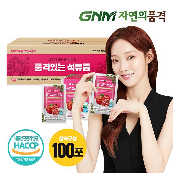 (현대Hmall) GNM자연의품격  스페인산 석류 100% 품격있는 석류즙 실속포장 100포 상품이미지