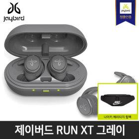 RUN XT 블루투스 이어폰 그레이/나이키 힙팩+상품권