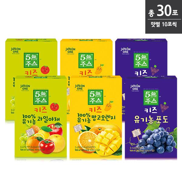 자연원  5無(무)주스키즈 3종(포도/과일야채/오렌지망고) 각 10포씩(총 30포) 상품이미지