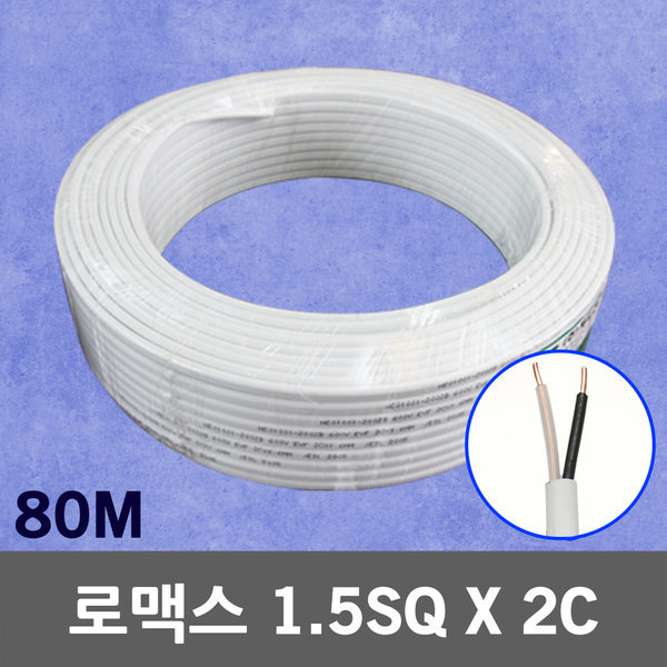 로맥스 CVF 1.5SQ 2C 80M 1롤 전선 케이블 전기 국산 상품이미지