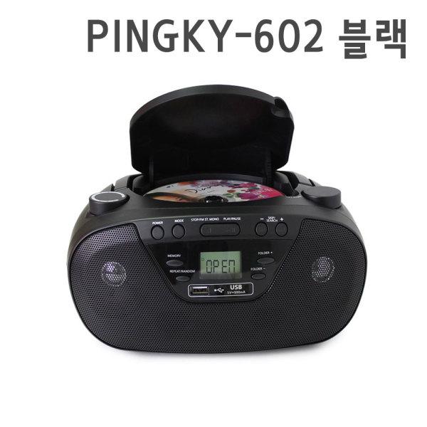 핑키-502 포터플CD/USB+리모컨 카셋트플레이어 어학용 상품이미지