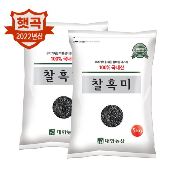 찰흑미 5kg(5kgx1봉)2019 국내산 햇찹쌀흑미 흑미찹쌀 상품이미지