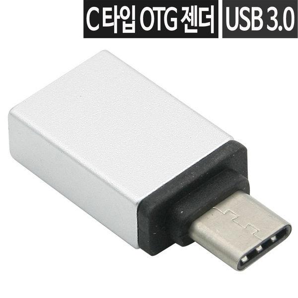 C타입OTG젠더 미니 USB리더기 스마트폰휴대폰연결젠더 상품이미지