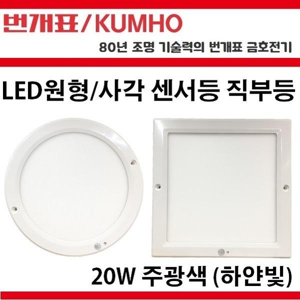 LED 엣지 원형 사각 센서등 직부등 20w 초슬림 평판 상품이미지