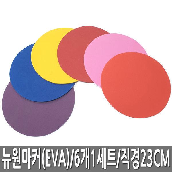 뉴원마커(EVA)/6개1세트/직경23cm/스쿨샷마커/다우리 상품이미지