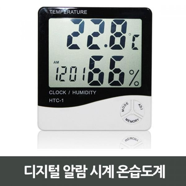 디지털 알람 시계 온습도계 상품이미지