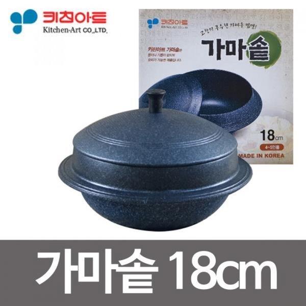 키친아트 가마솥(18cm) 양면마블코팅 특수코팅 밥솥 상품이미지