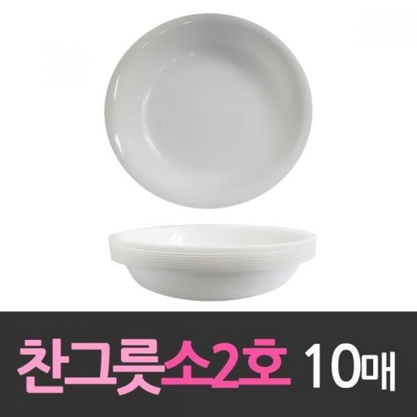 다회용 반찬그릇 접시 소2호 10개 상품이미지