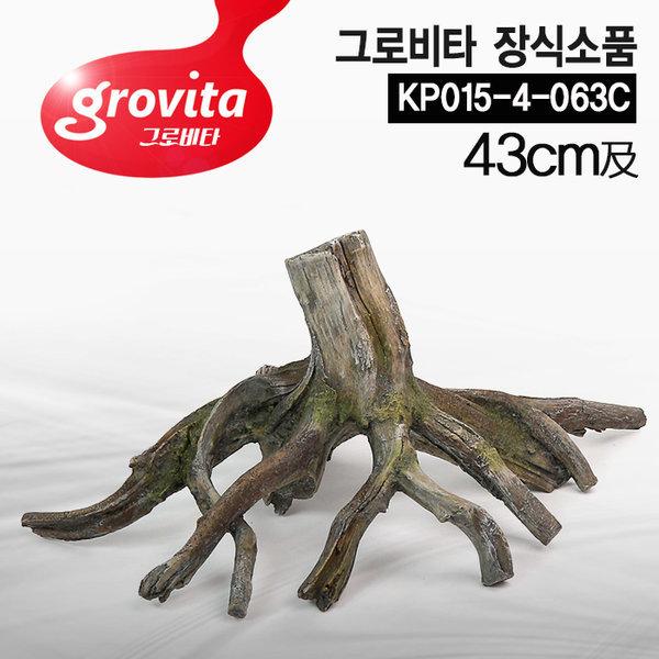 그로비타 어항유목 43cm급 어항장식품 상품이미지