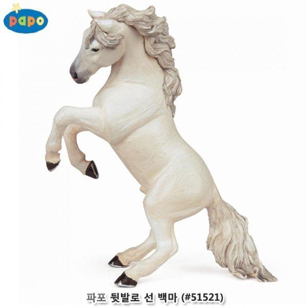 파포 (동물 모형완구) 뒷발로선 백마 ( 51521) 상품이미지