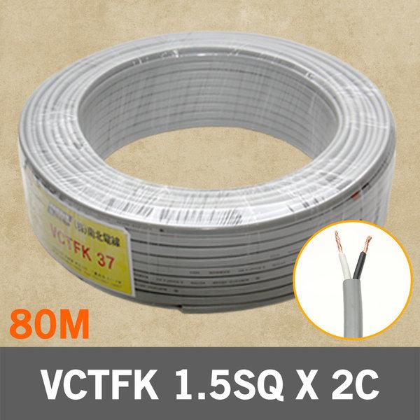 VCTFK 장원형 1.5SQ 2C 80m 전선 케이블 전기 국산 1롤 상품이미지