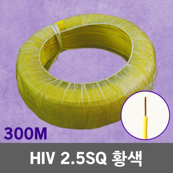 HIV 2.5SQ 황색 300M 1롤 단선 전선 케이블 전기 국산 상품이미지