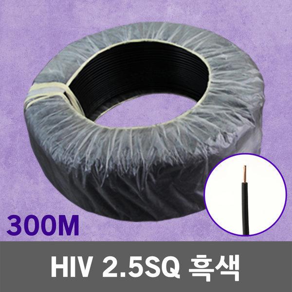 HIV 2.5SQ 흑색 300M 1롤 단선 전선 케이블 전기 국산 상품이미지