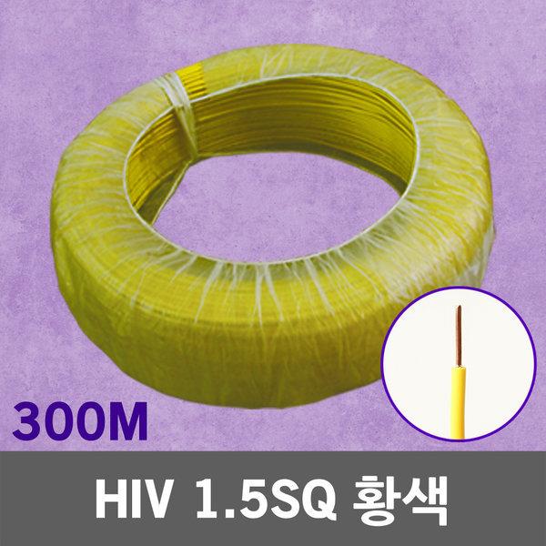 HIV 1.5SQ 황색 300M 1롤 단선 전선 케이블 전기 국산 상품이미지