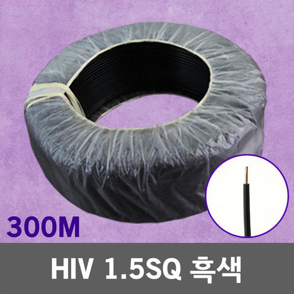 HIV 1.5SQ 흑색 300M 1롤 단선 전선 케이블 전기 국산 상품이미지