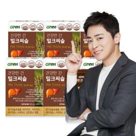 건강한 간 밀크씨슬 실리마린 4박스(총 4개월분)