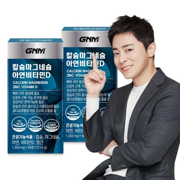 칼슘 마그네슘 아연 비타민D 2통/6개월분 상품이미지