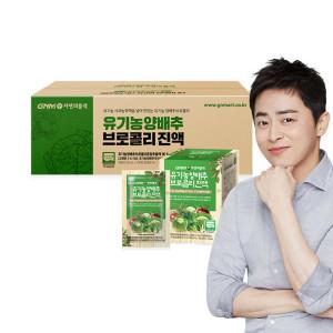 [GNM자연의품격]유기농 양배추즙 양배추브로콜리 실속 100포