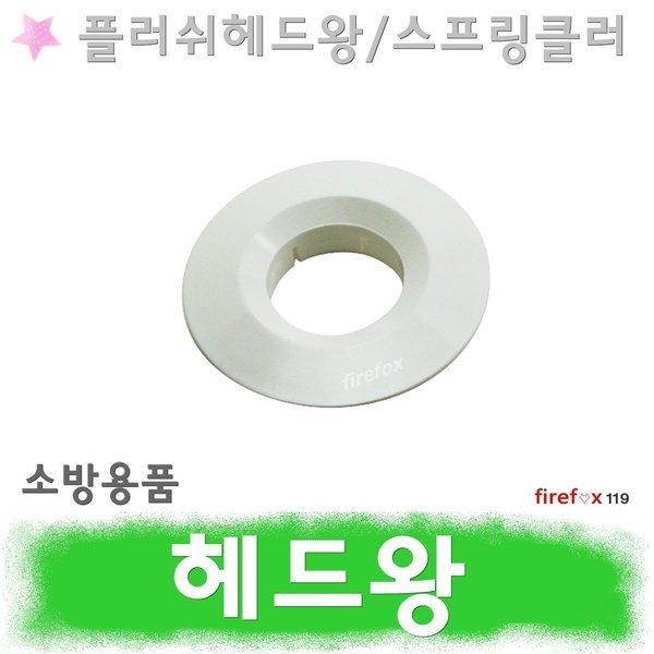 헤드왕/스프링클러/소방/스프링쿨러/헤드링/캡/커버 상품이미지