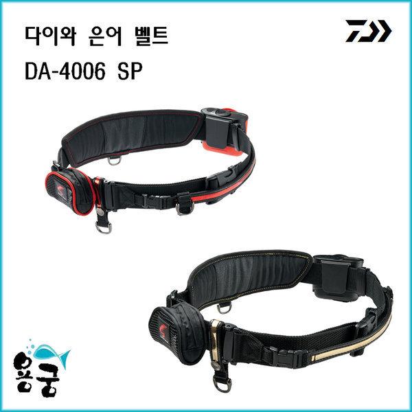 용궁-다이와 스페셜 은어 벨트 DA-4006SP 낚시벨트 상품이미지
