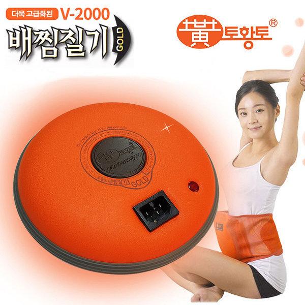 토황토 찜질기 v-2000/배찜질기골드/전기/돌찜질기 상품이미지