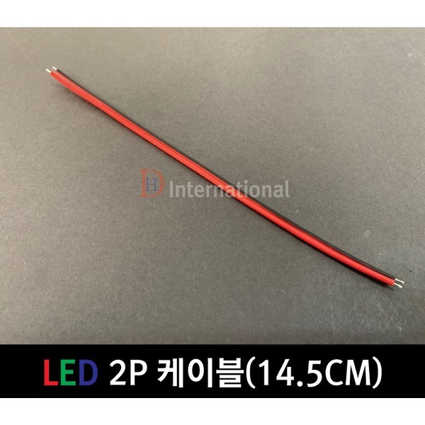 2P 케이블/단색 전선/2P Cable/LED Cable/LED 전선/ 상품이미지