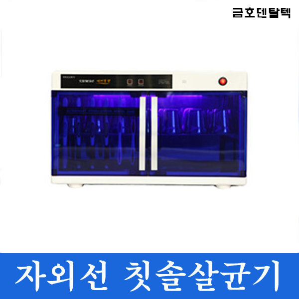 금호 자외선 칫솔살균기 KD-6100 컵24개/칫솔24개 상품이미지