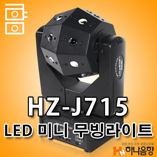 LED HZ-J715 미니무빙라이트 클럽나이트 특수무대조명 상품이미지