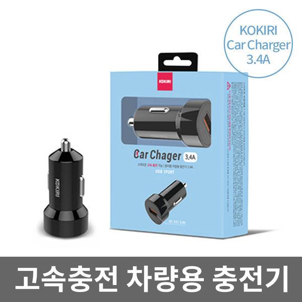 KAC-AQ1U34 차량용충전기 고속충전 시거잭 퀵차지 상품이미지