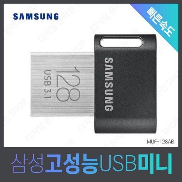 정품 Fit+ 3.1 128GB 초고속 USB 미니 고성능 2019-New 상품이미지