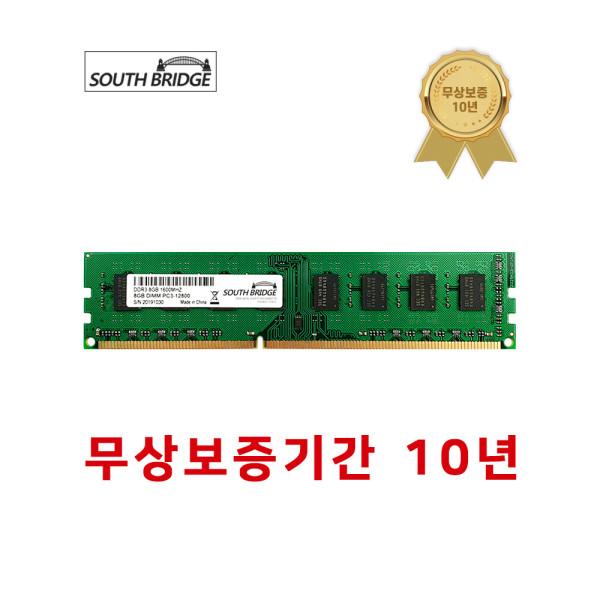 데스크탑용 DDR3 8기가 램 PC3-12800 1600MHz 외산 상품이미지