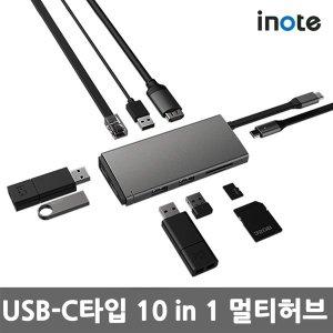 [아이노트]FS-CH51P 10in1 USB C타입 멀티허브 맥북 노트북 덱스