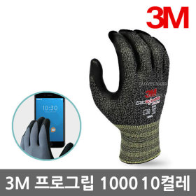 3M 프로그립 1000 10켤레 / 3M장갑 반코팅 +