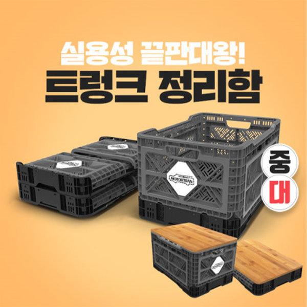 모터트랜 접이식 트렁크정리함 박스 중형 25L 상품이미지