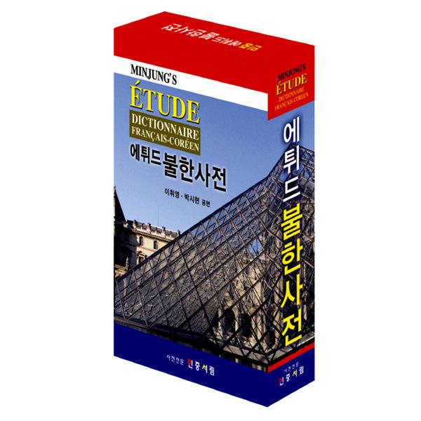 ETUDE 에튀드 불한사전 /민중서림 상품이미지