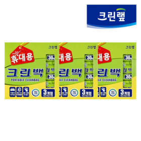 위생비닐백/ 크린랩 휴대용 크린백 (30매3입 x 3P)