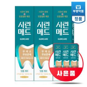 시린메드 검케어민트 치약 125g x 3개 + 30gx3개증정