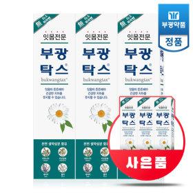부광탁스 엠 치약 120g x 3개 + 30gx3개증정