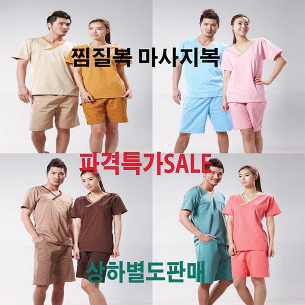 찜질복 타이마싸지복 타이복 1벌세트 대표 상품이미지