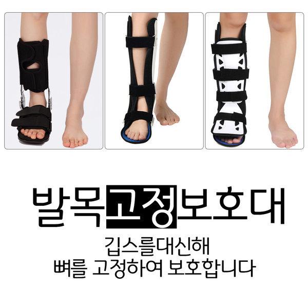 발목 고정 보호대/깁스 기브스/다리보조기/반깁스재활 상품이미지