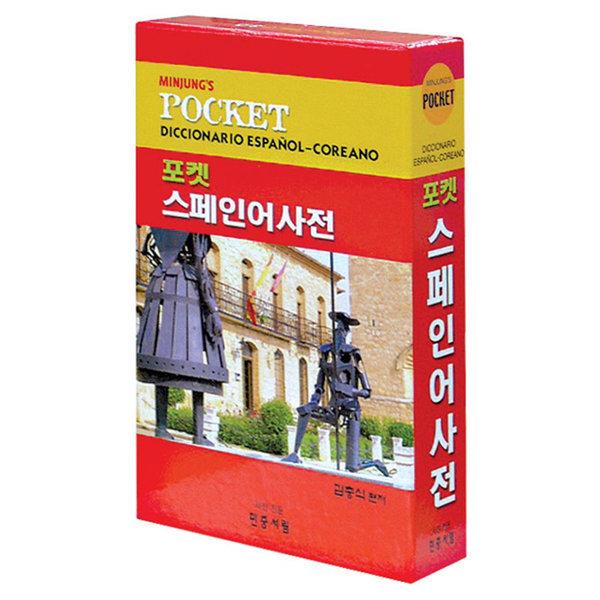 포켓 스페인어사전 /민중서림 상품이미지