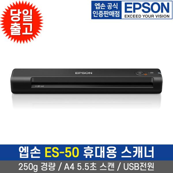 엡손 ES-50 휴대용 스캐너 USB 전원 초경량 저전력 상품이미지