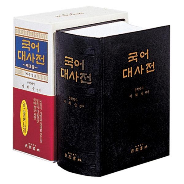 국어대사전 - 반달색인 제3판 수정판 /민중서림 상품이미지