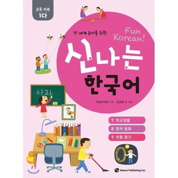 신나는 한국어 활동지 교육 자료 1다 : 전 세계 유아를 위한 상품이미지