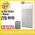 ULTRA TOUCH +Rescue 2TB 화이트 正品 외장하드