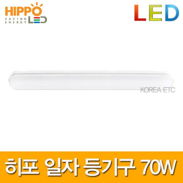 히포/HIPPO/LED/등기구/60W/70WType/LLFM070/일자등 상품이미지